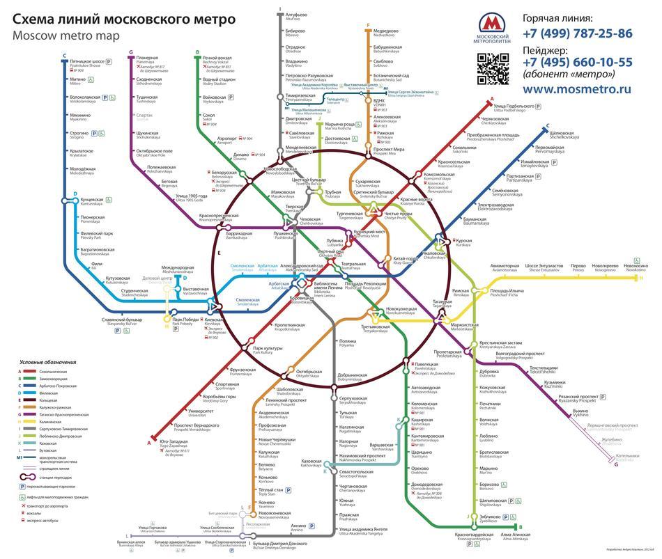 схема метро города москвы 2020 года октябрь